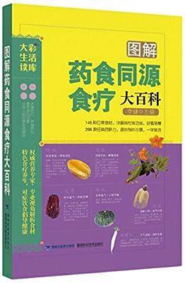 图解药食同源食疗大百科.pdf
