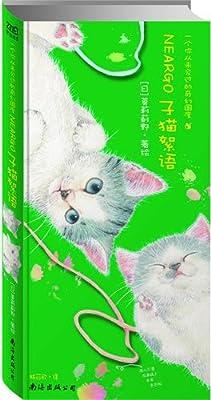 子猫絮语.pdf