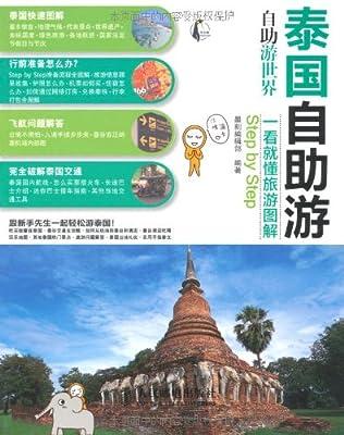 自助游世界:泰国自助游.pdf