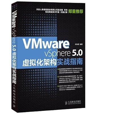 VMware vSphere 5.0虚拟化架构实战指南.pdf
