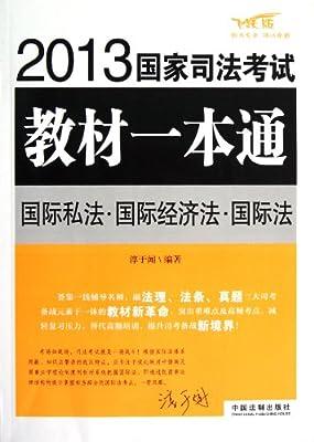 飞跃版•国家司法考试教材一本通:国际私法•国际经济法•国际法.pdf