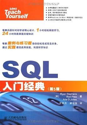 SQL入门经典.pdf