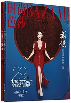 时尚芭莎2015年10月纪念双刊.pdf