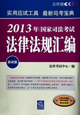 2013年国家司法考试法律法规汇编.pdf