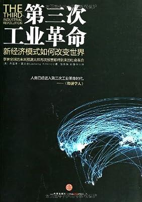 第三次工业革命:新经济模式如何改变世界.pdf