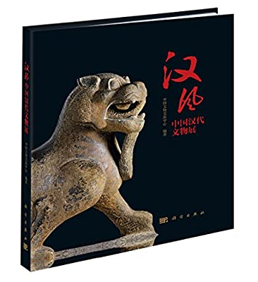 汉风——中国汉代文物展.pdf