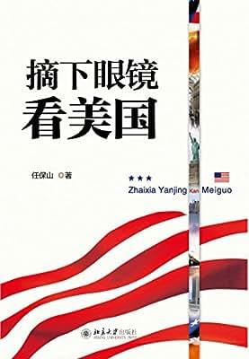 摘下眼镜看美国.pdf