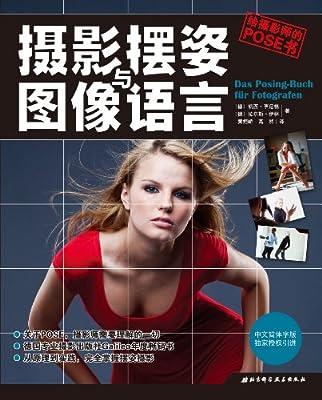 摄影摆姿与图像语言:给摄影师的POSE书.pdf