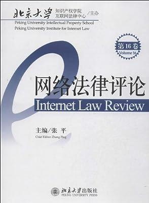 网络法律评论.pdf