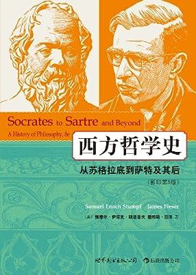 西方哲学史:从苏格拉底到萨特及其后.pdf