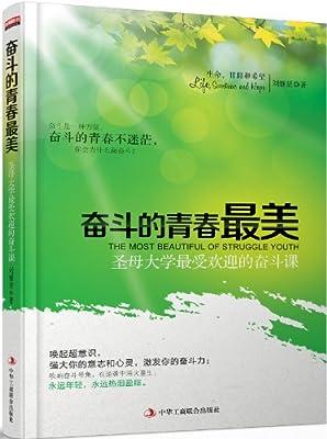 奋斗的青春最美:圣母大学最受欢迎的奋斗课.pdf