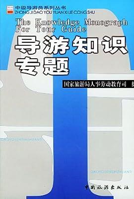 导游知识专题.pdf