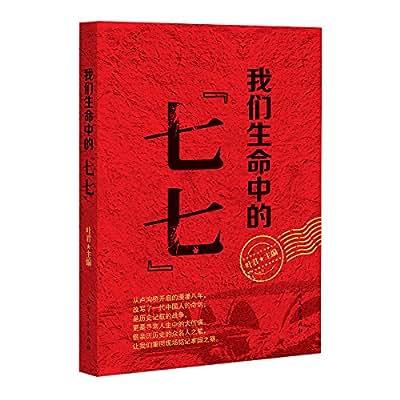 """我们生命中的""""七七"""".pdf"""