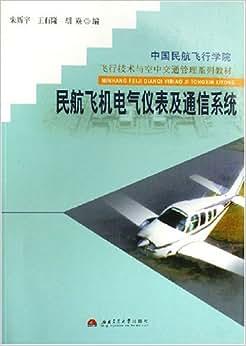 《民航飞机电气仪表及通信系统》
