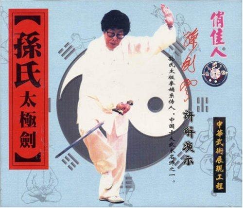 孙氏太极剑(VCD) 孙剑云(讲解)-孙氏太极剑 VCD