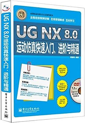 UG NX 8.0运动仿真快速入门、进阶与精通.pdf