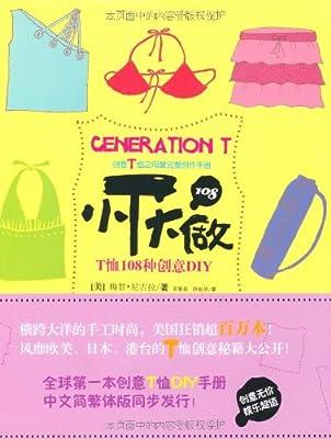 小T大做:T恤108种创意DIY.pdf
