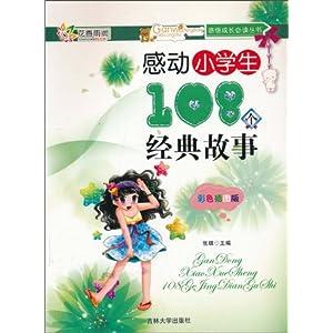 感动小学生108个彩色点子(经典插故事)/张琪-图图版金小学v彩色图片