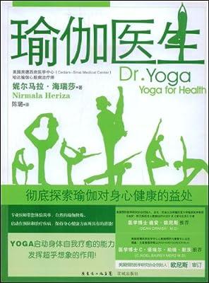 瑜伽医生.pdf