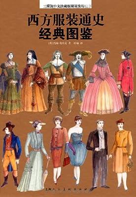 西方服装通史经典图鉴.pdf