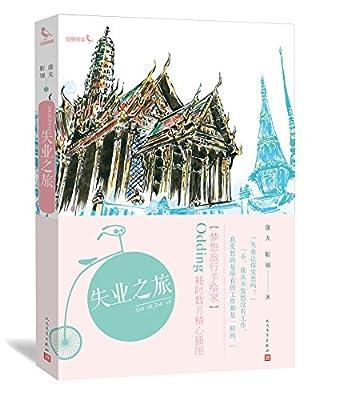 失业之旅.pdf