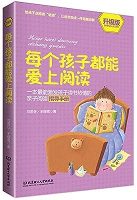 每个孩子都能爱上阅读.pdf