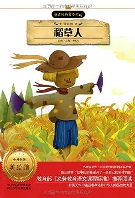 新课标名著小书坊:稻草人.pdf
