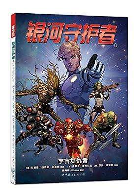 银河守护者1:宇宙复仇者.pdf