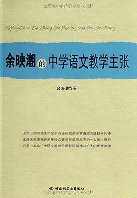 余映潮的中学语文教学主张.pdf