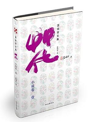 温瑞安文集:花.pdf