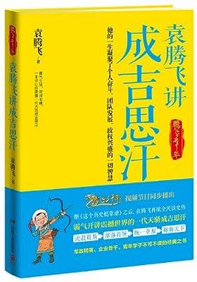 袁腾飞讲成吉思汗.pdf