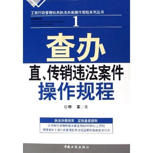 查办直传销违法案件操作规程/工商行政管理机关执法办案操作规程系列丛书