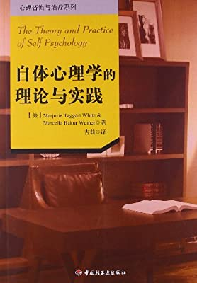 自体心理学的理论与实践.pdf