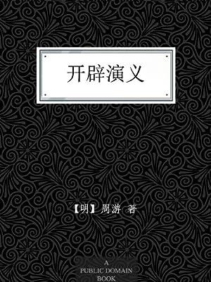 开辟演义.pdf