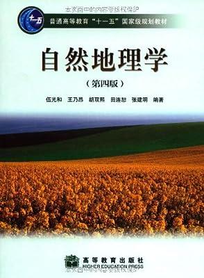 自然地理学.pdf