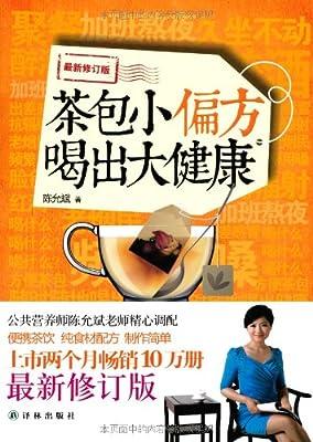 茶包小偏方,喝出大健康.pdf