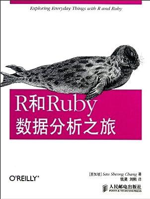 R和Ruby数据分析之旅.pdf