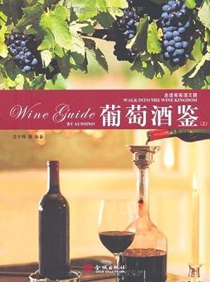 葡萄酒鉴.pdf