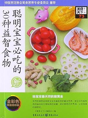 聪明宝宝必吃的30种益智食物.pdf