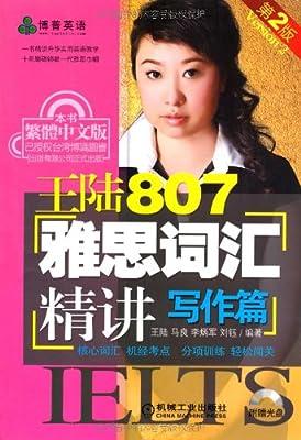 王陆807雅思词汇精讲:写作篇.pdf