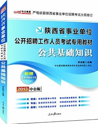 中公版•2013陕西省事业单位公开招聘工作人员考试专用教材:公共基础知识.pdf