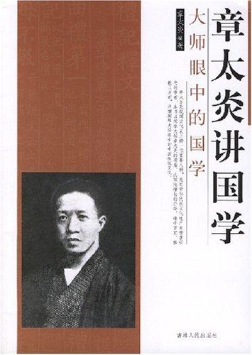 章太炎讲国学/章太炎下载