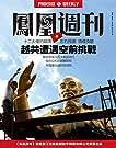 香港凤凰周刊 2016年第6期 越共遭遇空前挑战.pdf