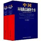 中国环境执法解释全书(上下)(精)