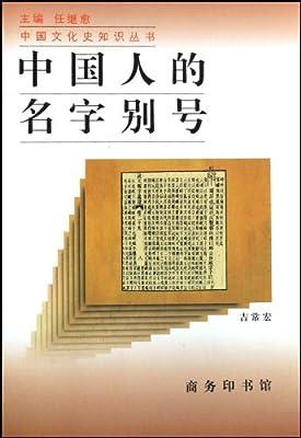 中国人的名字别号.pdf