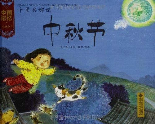 中国记忆·传统节日图画书:千里共婵娟·中秋节