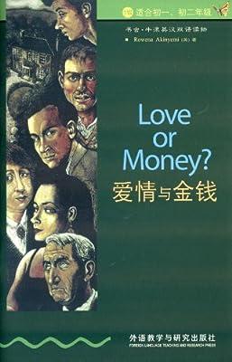 爱情与金钱.pdf