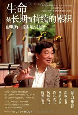 生命是长期而持续的累积:彭明辉谈困境与抉择.pdf