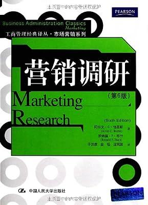 营销调研.pdf
