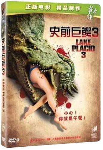 史前巨鳄 3下载